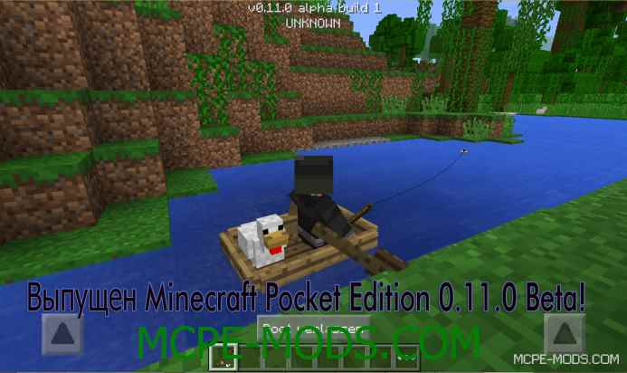 Выпущен Minecraft Pocket Edition 0.11.0 Beta!