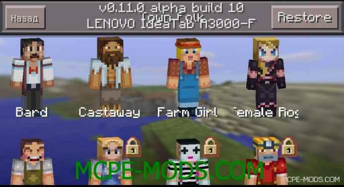В Minecraft PE 0.11.0 теперь доступны скин-паки!