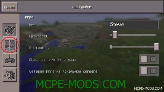 Как установить скин на Minecraft PE?