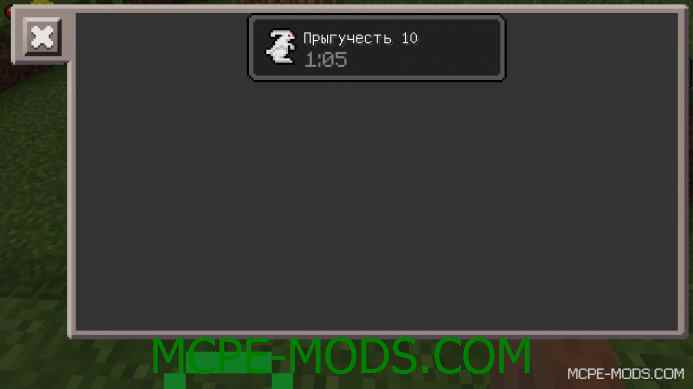 Power Pills Mod 0.11.1
