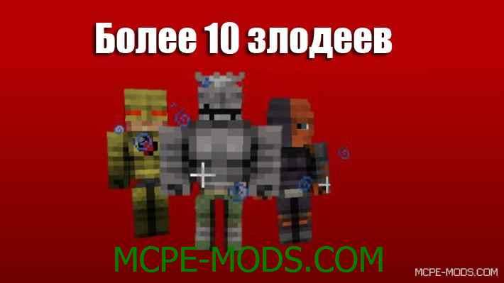 Мод на супергероев в Майнкрафт pe 0.14.0