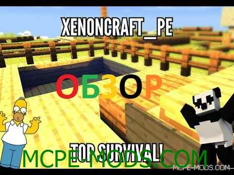 Сервер XenonCraft Survival 0.14.0 / 0.14.1 / 0.14.2 / 0.14.3 с bed wars