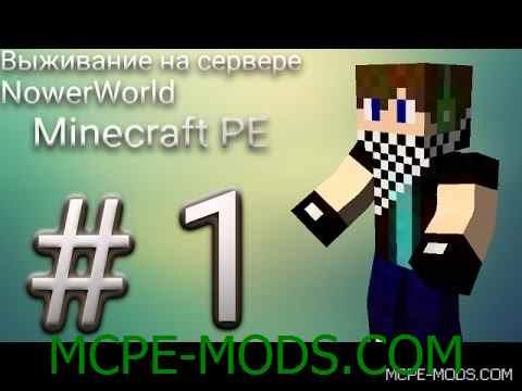 Сервер NowerWorld PE 0.14.0 / 0.14.1 / 0.14.2 / 0.14.3 с мини играми