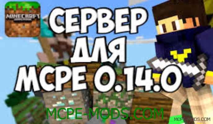 Сервер Minecraft: PE Server[MCPEhost.ru] 0.14
