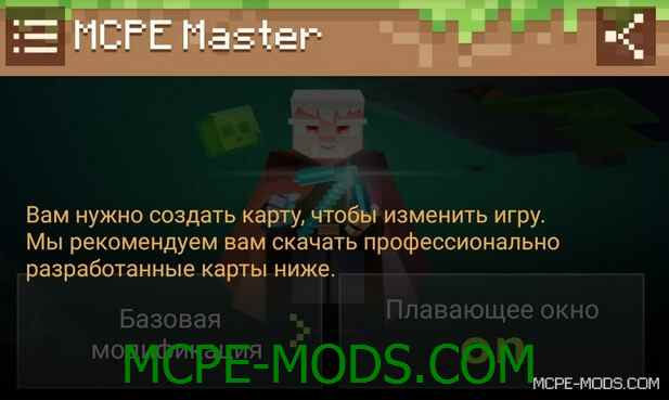 Приложения на майнкрафт pe
