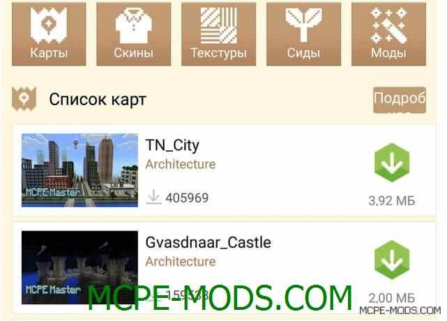 Скачать MCPE Master для Minecraft PE 0.15.0, 0.14.3, 0.14.2, 0.14.1, 0.14.0, 0.13.1 на Андроид