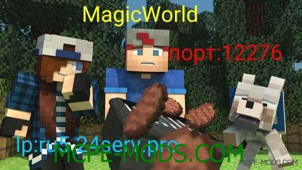 Сервер MagicWorld 0.14.0 / 0.14.1 / 0.14.2 / 0.14.3 с мини играми
