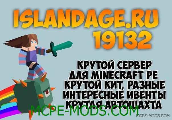 Сервер IslandAge 0.14