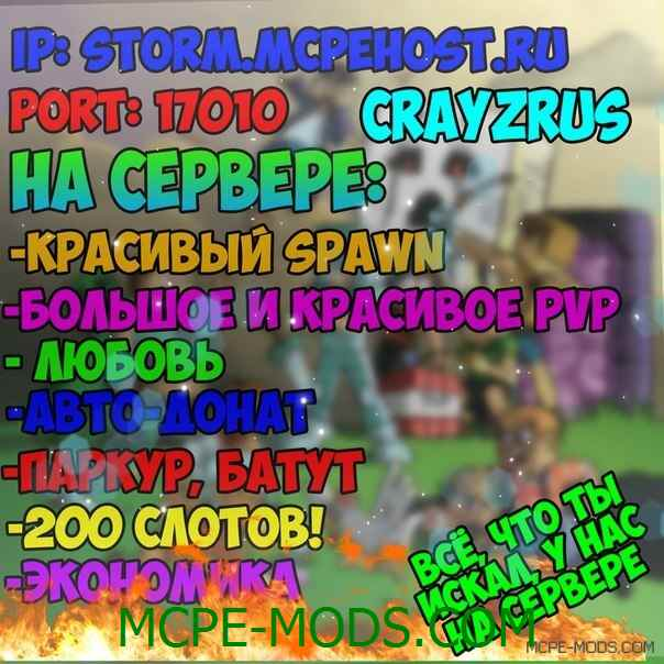 Сервер Crazy RUS 0.14