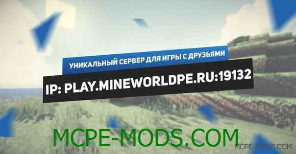 Сервер MineWorld 0.14