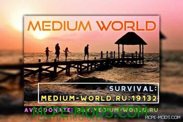 Сервер Medium World 0.14