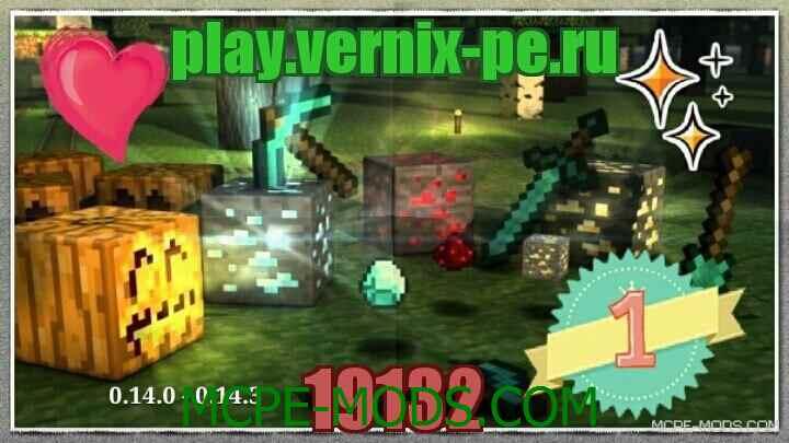 Сервер Vernix на Майнкрафт 0.15.0 / 0.15.1 / 0.15.2 на Андроид