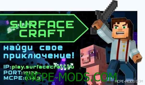 Сервер Surface craft 0.14.0 / 0.14.1 / 0.14.2 / 0.14.3