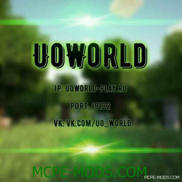 Сервер UOWORLD 0.14.0 / 0.14.1 / 0.14.2 / 0.14.3