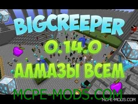 Сервер BIGCREEPER 0.14.0 / 0.14.1 / 0.14.2 / 0.14.3 с мини играми
