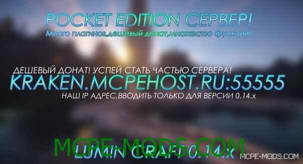 Сервер Lumin Craft на Майнкрафт 0.15.0 / 0.15.1 / 0.15.2 на Андроид