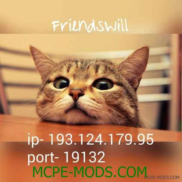 Сервер FriendsWill 0.14.0 / 0.14.1 / 0.14.2 / 0.14.3