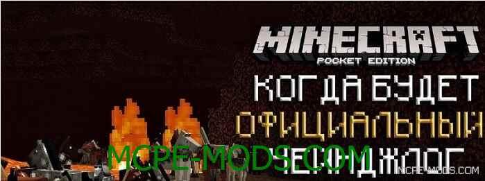 Чейнджлог Майнкрафт 0.15.0, что нового в Minecraft PE 0.15.0