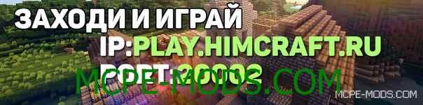 Сервер HimCraft на Майнкрафт 0.15.0 / 0.15.1 / 0.15.2 / 0.15.3 / 0.15.4 на Андроид