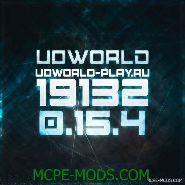 Сервер UOWORLD на Майнкрафт 0.15.0 / 0.15.1 / 0.15.2 / 0.15.3 / 0.15.4 на Андроид