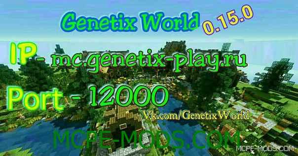 Сервер Genetix World  Майнкрафт ПЕ 0.15.0 / 0.15.1 / 0.15.2 / 0.15.3 / 0.15.4 / 0.15.6
