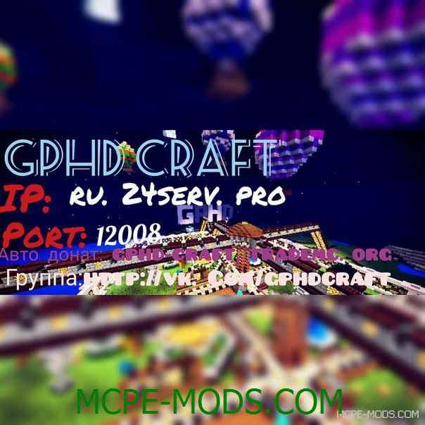 Сервер GPHD Craft на Майнкрафт 0.15.0 / 0.15.1 / 0.15.2 / 0.15.3 / 0.15.4 / 0.15.6 на Андроид