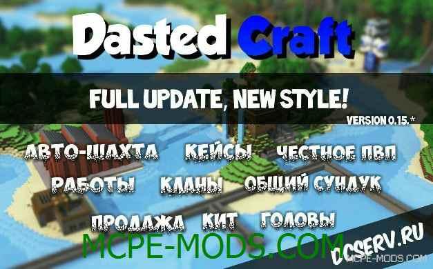 Сервер DastedCraft на Майнкрафт 0.15.6, 0.15.4, 0.15.3, 0.15.2, 0.15.1, 0.15.0 на Андроид