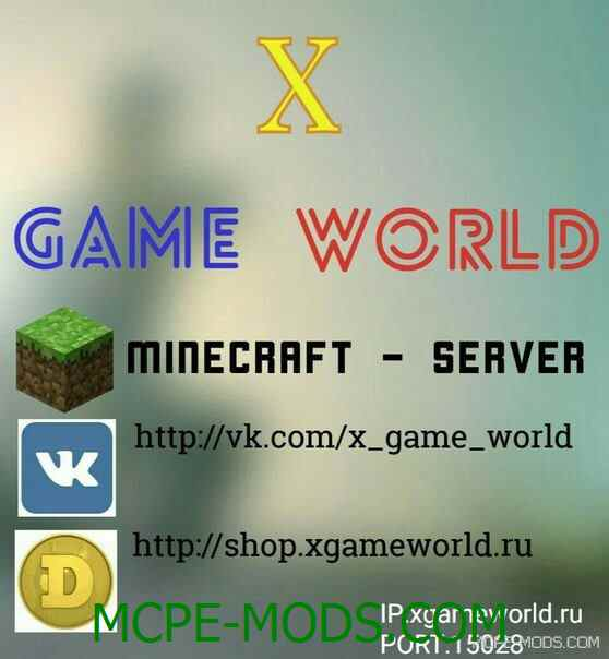 Сервер xGameWorld на Майнкрафт 0.15.9, 0.15.7, 0.15.6, 0.15.4 на Андроид