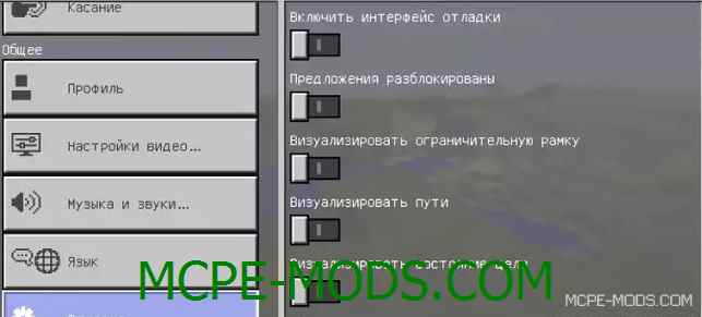 Мод Hidden Debug Screen на Майнкрафт 0.16.0