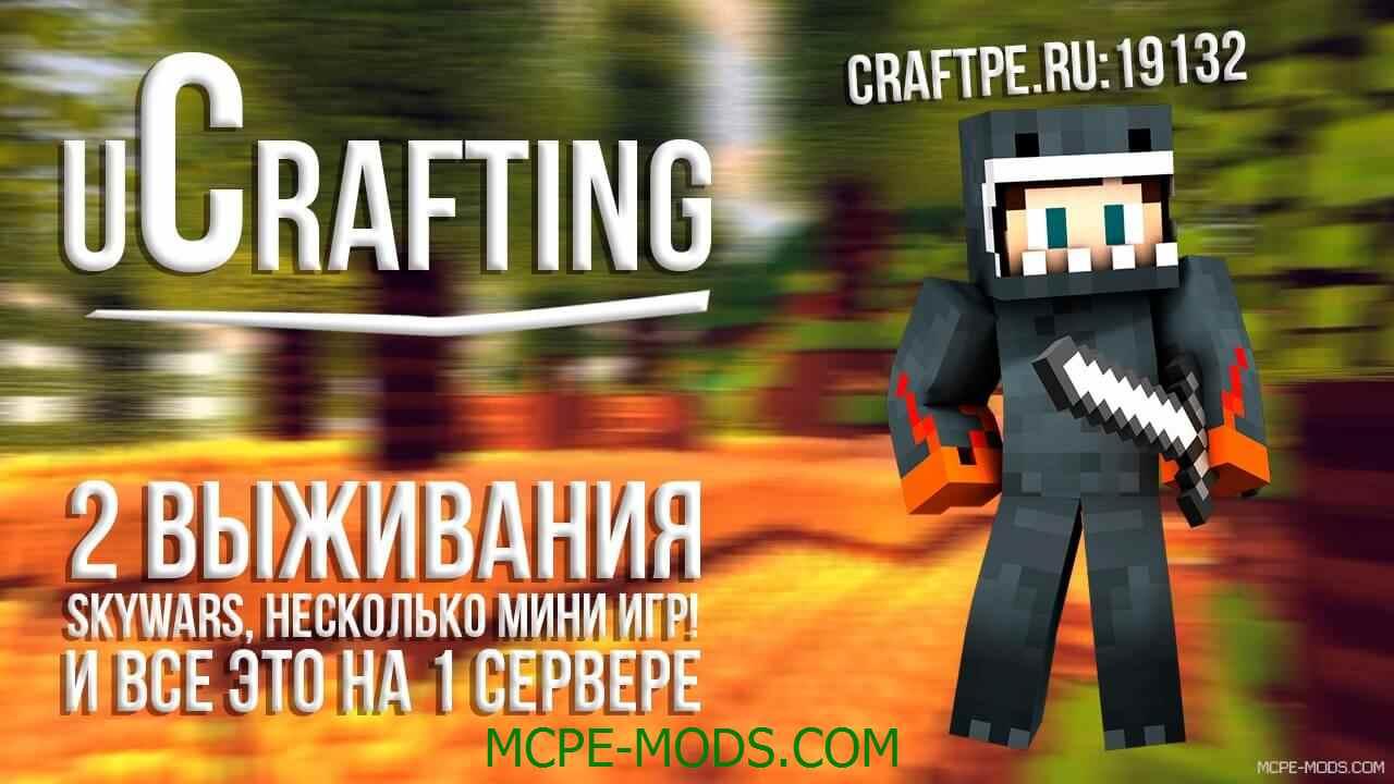 Сервер uCrafting на Майнкрафт 0.15.9, 0.15.7, 0.15.6, 0.15.4 на Андроид