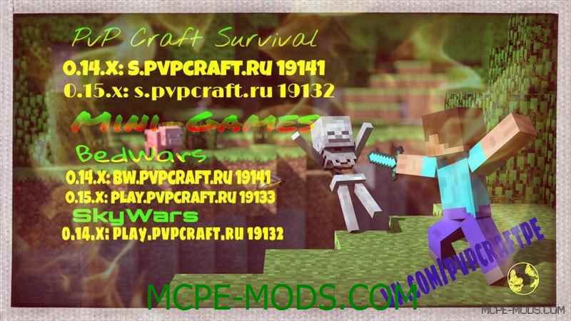 Сервер PVP craft Survival на Майнкрафт 0.15.9, 0.15.7, 0.15.6, 0.15.4 на Андроид