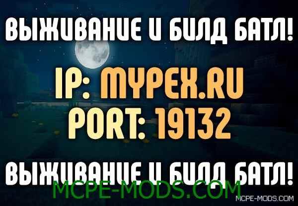 Сервер MyPex на Майнкрафт 0.15.9, 0.15.7, 0.15.6, 0.15.4 на Андроид