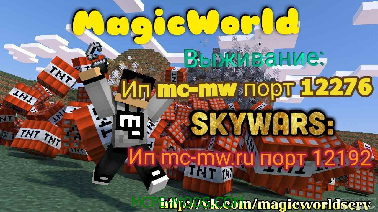 Сервер Magic World Майнкрафт ПЕ 0.15.9, 0.15.7, 0.15.6, 0.15.4
