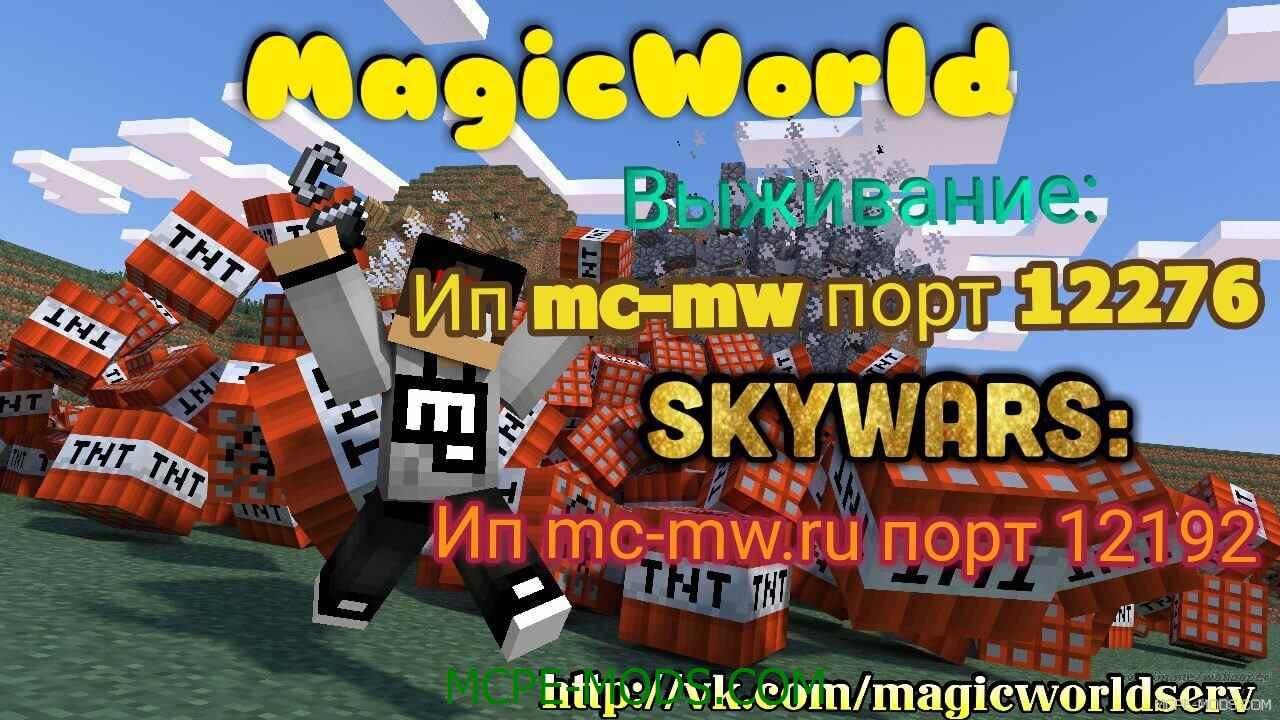 Сервер Magic World на Майнкрафт 0.15.9, 0.15.7, 0.15.6, 0.15.4 на Андроид