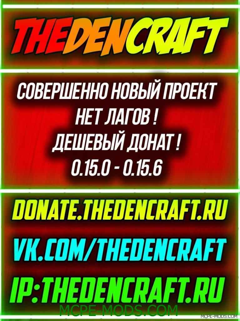 Сервера GrandCraft и The Den Craft 0.15.9, 0.15.8