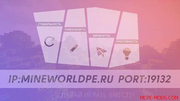 Лучшие новогодние и рождественские сервера Майнкрафт ПЕ