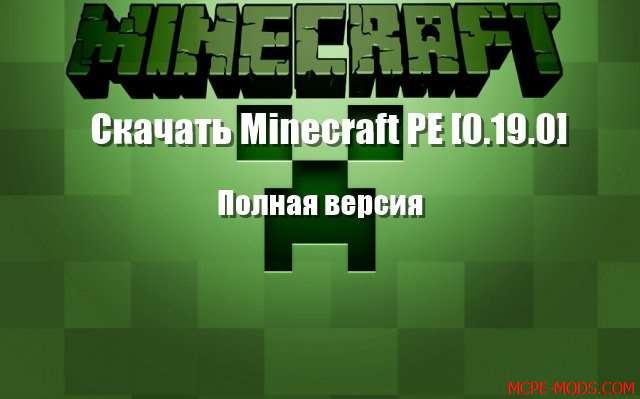Скачать Майнкрафт 0.19.0 на андроид бесплатно на русском полную версию