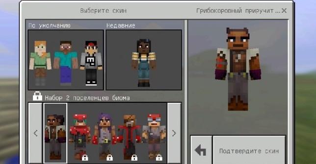 Полная версия Minecraft PE 0.15.0 на Андроид планшет и телефон