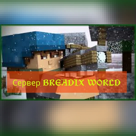 Сервер Breadix World 1.0, 0.17