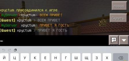 Плагин PureChat для Minecraft Pocket Edition