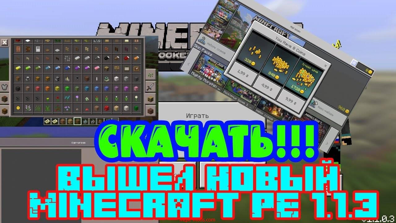 Minecraft Pocket Edition 1.1.3 полная версия